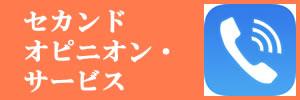 セカンドオピニオン・サービスのイメージ